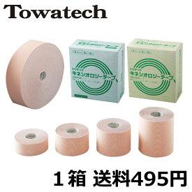 トワテック キネシオロジーテープ 50mm/25mm/37.5mm/75mm 1箱送料495円