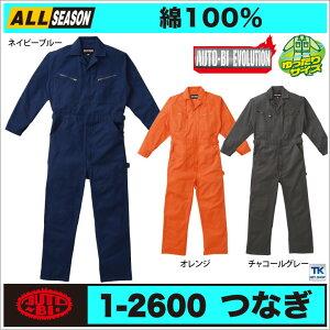 ワンウオッシュ 長袖つなぎ 作業服 作業着 ワークウェア 長袖ツナギ 綿100% (4L 5L BL BLL B3L B4L) ab-2600-4l5l