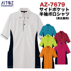 サイドポケット半袖ポロシャツ 男女兼用 AITOZ アイトス ボタンダウン ドットボタン ポケット az-7679-b