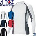 アンダーシャツ インナーシャツ遮熱効果、接触冷感、吸汗速乾az-551034