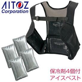 空調服 アイスベスト 保冷剤付き メッシュベスト メンズ アイトス インナーベスト az-865932