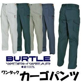 作業ズボン 作業服 作業着 カーゴパンツ【春夏用素材】 BURTLE バートル bt-8026