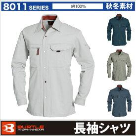 作業シャツ 長袖シャツ 作業服 作業着 綿100%チノクロス 秋冬用素材 BURTLE バートル bt-8015