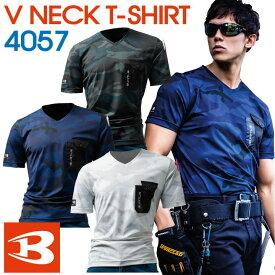 VネックTシャツ【ゆうパケット便送料無料】インナーシャツ 半袖 スーパーストレッチ BURTLE バートル bt-4057