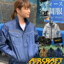 【特価】 空調服 レディース 空調服セット バートル リチウム ファン付き 作業服 送料無料 bt-ac1001-l-ladys 【空調…