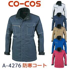 防寒ブルゾン 防寒着 防寒服ジャンパー 帯電防止素材 アウター ワークウェア メンズ レディース 反射 CO-COS コーコス cc-a4276-b