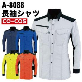 長袖シャツ シャツ 軽量 作業着 作業服 作業シャツ ユニフォーム 男女兼用 メンズ レディース 制電 反射 春夏用素材 CO-COS コーコス cc-a8088-b