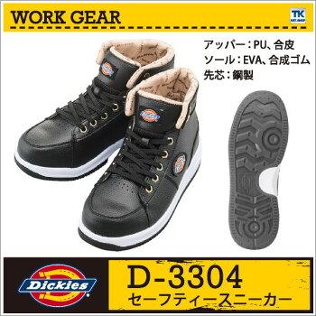 安全靴ディッキーズDickiesセーフティースニーカー安全スニーカー鋼製先芯cc-d3304