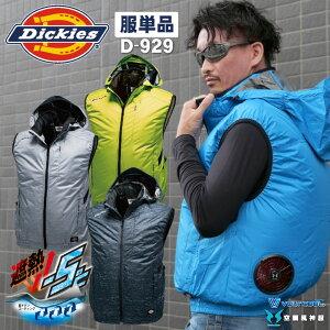 ベスト 空調風神服 裏チタン フード付 涼しい 大容量 ポケット ボルトクール おしゃれ ディッキーズ diickies cc-d929-t 【空調服単品】