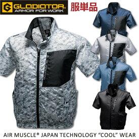 エアマッスル半袖ジャケット空調服 ジャケット単品 ファン無し グラディエーター おしゃれ 男女兼用 作業服 cc-g6210-t