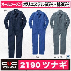 長袖つなぎ/長袖ツナギ/スタンダード 長袖つなぎcs-2190-b -4L-5L-6L-8L続服/ツヅキ/つなぎ/ワークウェア