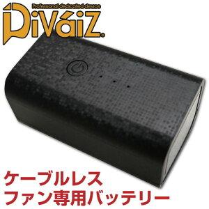 ケーブルレスファン専用バッテリー(1個) Divaiz 一体型 リチウムイオン 空調服 バッテリーのみ 【空調服用パーツ】cs-9933