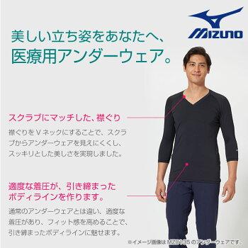 ミズノアンダーウェア9分袖【ゆうパケット便送料無料】MIZUNO吸汗速乾ストレッチメンズインナーct-mz0155