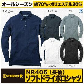 長袖ポロシャツ EVENRIVER イーブンリバー ソフトドライポロシャツ 作業服 作業着 er-nr406
