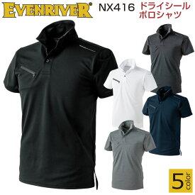 EVENRIVER イーブンリバー 半袖ポロシャツ ドライシールポロシャツ メンズ 大きいサイズ 無地 杢柄 er-nx416-b