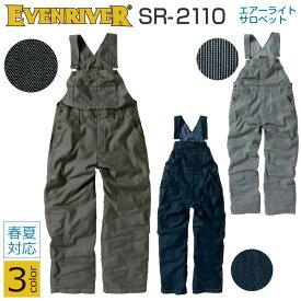 エアーライト サロペット EVENRIVER イーブンリバー オーバーオール 作業服 作業着 er-sr-2110id
