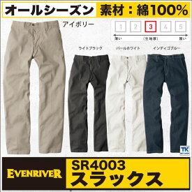 作業ズボン スタンダードシリーズ ワークパンツ イーブンリバー EVENRIVER 作業服 作業着 カジュアルユニフォーム er-sr4003