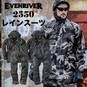 EVENRIVER イーブンリバー 作業服 作業着 レインスーツ 防水 上下セット レインコート 雨具 er-2500-b