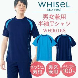 半袖Tシャツ ホワイセル WHISEL ヘルパーウエア Tシャツ 吸汗 速乾 男性 女性 兼用 jd-wh90158