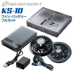 【即日出荷】空調服 ファンバッテリーセット クロダルマ エアーセンサー1 ファン バッテリー【空調服用パーツ】kd-ks10