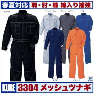つなぎツナギ 春夏素材 長袖つなぎ脇メッシュkr-3304