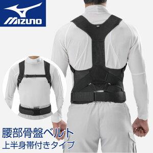 MIZUNO ミズノ 腰部骨盤ベルト 上半身帯付きタイプ 骨盤バンド 背中 腰用サポーター 男女兼用 mz-f3jkb901