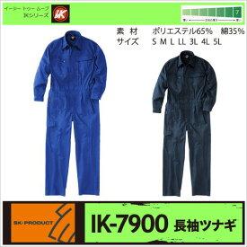 つなぎ おしゃれ タフ素材 アコーディオンタック SK STYLE sk-ik7900-b