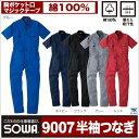 作業服 作業着 半袖つなぎ 半袖ツナギ カラー ワークウェア お手ごろ価格 sw-9007