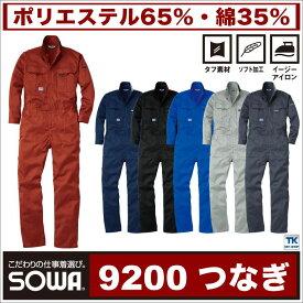 作業服 作業着 つなぎ タフ素材&ソフト加工 sw-9200 -b