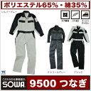 つなぎ ツナギ 作業服 作業着 ツートンカラー つなぎ sw-9500ツナギ続服/ツヅキ/つなぎ