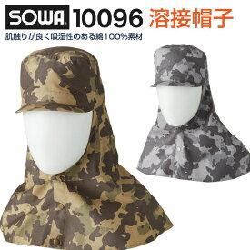 溶接帽子 溶接ぼうし ツバ有り・たれ有り 迷彩 防炎 頭巾 作業服 作業着 綿100% SOWA sw-10096