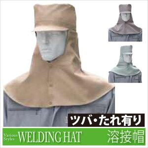 溶接帽子 溶接ぼうし ツバ・たれ有り 作業服 作業着 綿100% sw-10016