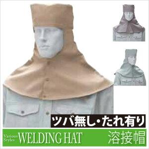 溶接帽子 溶接ぼうし ツバなし・たれ有り 作業服 作業着 綿100% sw-10017