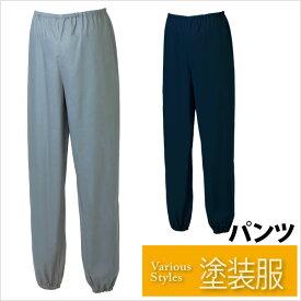 塗装服 綿ヤッケズボン ウインドブレーカー 綿100%sw-10049