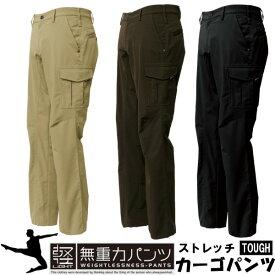 作業服 作業着 作業ズボン メンズカーゴパンツ タフ超軽量の無重力パンツシリーズ メンズパンツ 介護 4WAYストレッチ素材 tw-84614