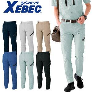 ノータックラットズボン 伸縮素材 帯電防止素材 作業服 作業着 おしゃれ かっこいい xb-1736-b
