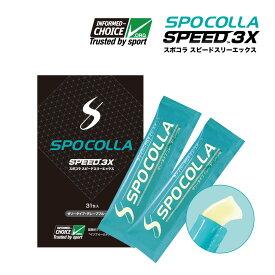 「SPOCOLLA SPEED3X」アンチドーピング認証済 スポーツサプリメント スポコラ スピードスリーエックス アスリートに人気の高い 関節成分 靭帯成分配合 コラーゲンゼリー BCAA アルギニン ファイバープロテイン 軟骨成分
