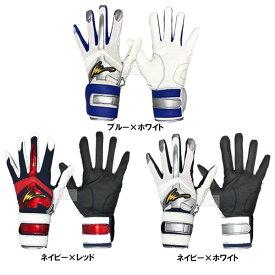 アイピーセレクト アルモニーアバッティンググローブ 両手 合成皮革 バッティング手袋 野球 大人 一般 草野球 IP261