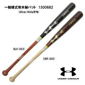 アンダーアーマー 硬式木製バット 木製バット 硬式バット 硬式野球 大学生 一般 大人 木製 メイプル 85cm 1300682