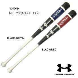 アンダーアーマー ベースボール硬式バット ベースボール 硬式バット 木製 トレーニング用 85cm 1300684