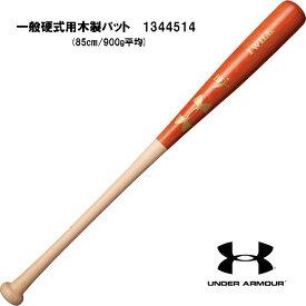 アンダーアーマー 硬式木製バット 木製バット 硬式バット 硬式野球 大学生 一般 大人 木製 メイプル 85cm 1344514