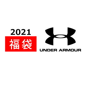 アンダーアーマー 福袋 2021 トレーニングアパレル HAPPY BAG UNDER ARMOUR