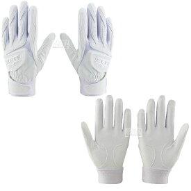 ゼット バッティング手袋 BG466HS 両手用 ダブルベルト ウォッシャブル バッティンググローブ 打者用手袋 大人 一般