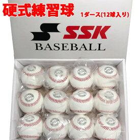 SSK 硬式練習球 1ダース 硬式球 12球 練習球 GD85 硬式ボール 高校野球 エスエスケイ