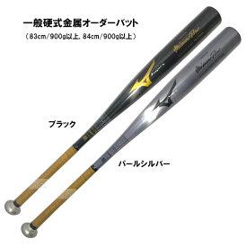 ミズノ 硬式金属バットミズノプロオーダー 硬式野球 1CJMH90100 ブラック パールシルバー Vコング02と同じバランスのミズノプロ