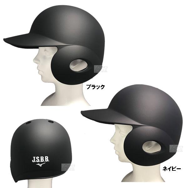 ミズノ つや消しヘルメット 軟式用ヘルメット ヘルメット 軟式野球 右打者 左打者 防具 1DJHR ブラック ネイビー 受注生産