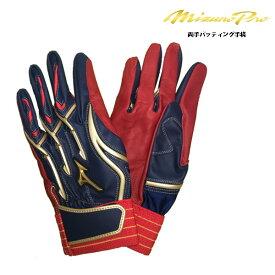 ミズノプロ 両手用 バッティンググローブ レッド ネイビー バッティング手袋 打者用手袋 オリジナル 大人 一般