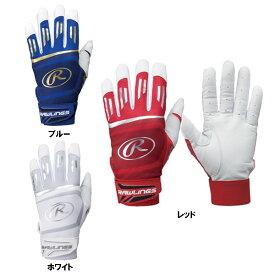 ローリングス 野球 バッティンググローブ 両手用 EBG8S02 ブルー レッド ホワイト バッティング手袋 草野球 大人 一般