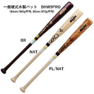 ローリングス 硬式木製バット メイプル BHW9PRO 坂口モデル 田中モデル K型 ナチュラル ブラウン 焼き 84cm 85cm 大人 一般