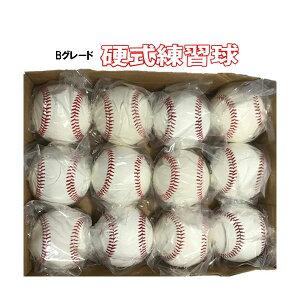 硬式練習球 訳あり 硬式野球ボール 硬式練習球 1ダース 12個入 練習球 草野球 硬式球 硬式ボール 一般 大人 高校生 中学生 ダース売り